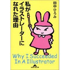 私がイラストレーターになれた理由