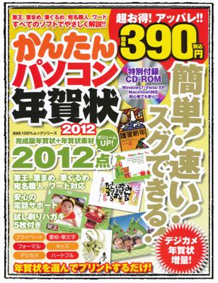 2012晋遊舎年賀状