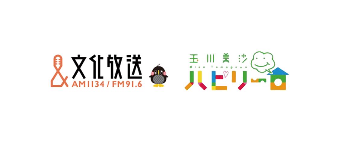 文化放送_玉川美沙ハピリー