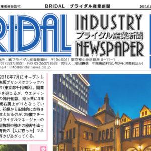 ブライダル産業新聞インタビュー