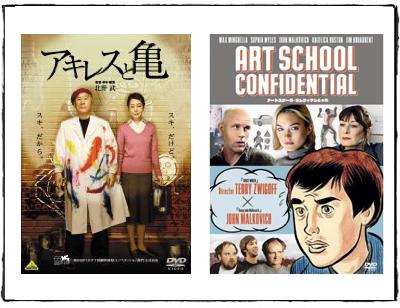 アキレスと亀&アートスクール・コンフィデンシャル