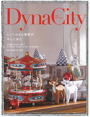 小田原ダイナシティ2011広告表紙