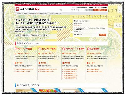 富士フイルム株式会社ふくふく年賀2012+ASKUL(アスクル)+ウェブポ+DESIGN GARDENにて3点、年賀状掲載させていただいてます。