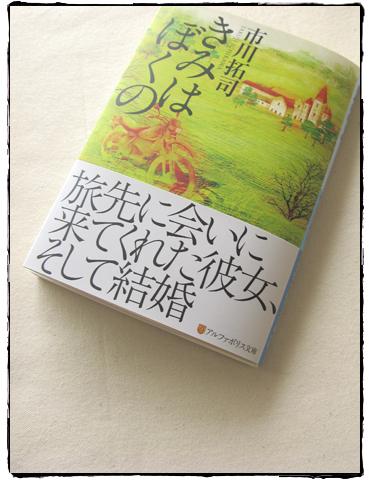 文庫「きみはぼくの」市川 拓司著 アルファポリス刊 装画