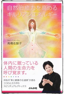 高橋佐智子著 自然治癒力を高めるキルリアンエネルギー