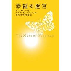 幸福の迷宮