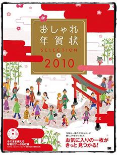 おしゃれ年賀状SELECTION 2010