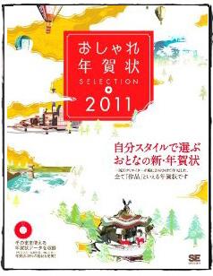 おしゃれ年賀状selection2011