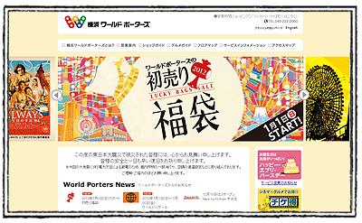 横浜ワールドポーターズウェブサイト